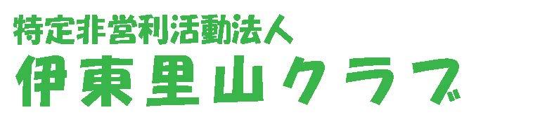 伊東里山クラブ